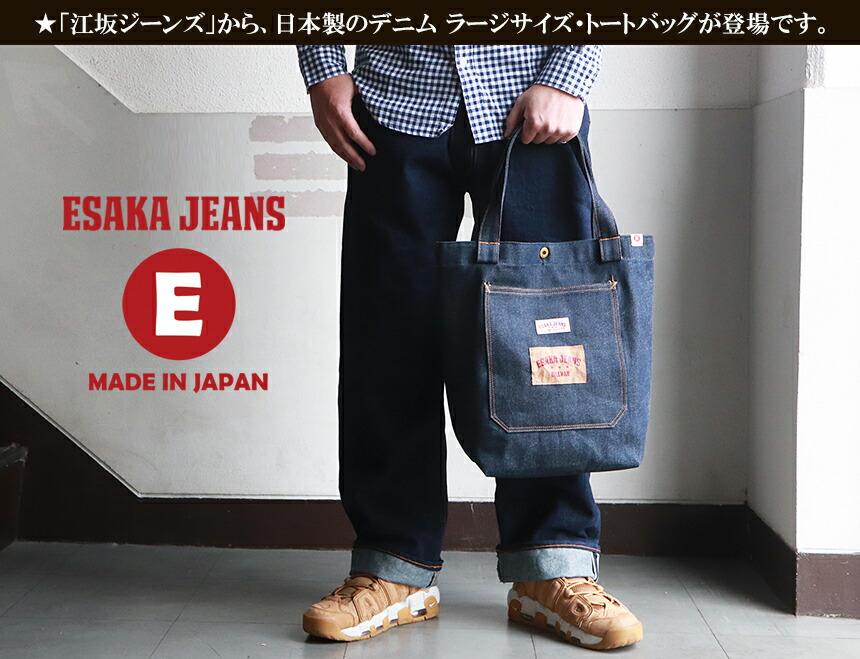 江坂ジーンズ 日本製 デニム・ラージサイズ トートバッグ made in Japan Billvan