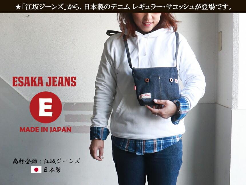 江坂ジーンズ 日本製 デニム・レギュラーサコッシュmade in Japan Billvan