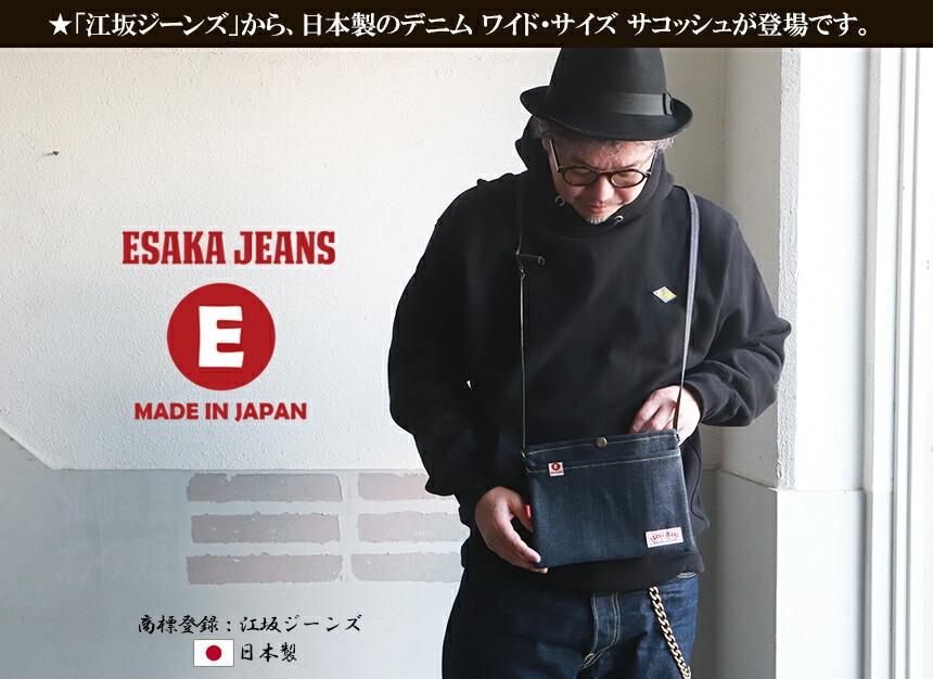 江坂ジーンズ 日本製 デニム・ワイド サコッシュ B036 made in Japan Billvan アメカジ