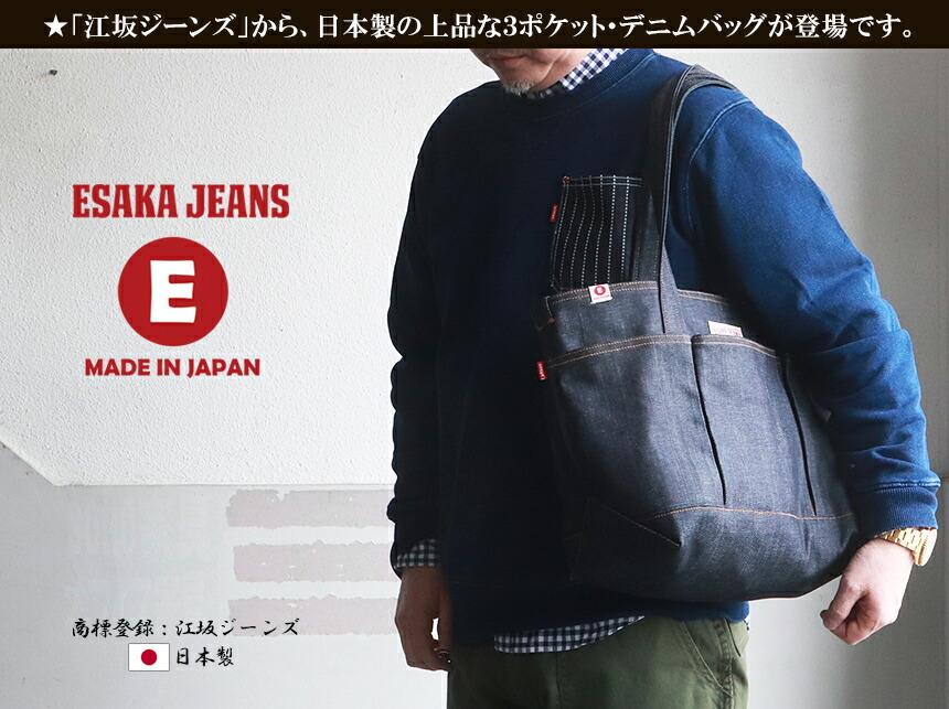 江坂ジーンズ 日本製 デニム・3ポケット・トートバッグ Billvan エコバッグ デニムバッグ