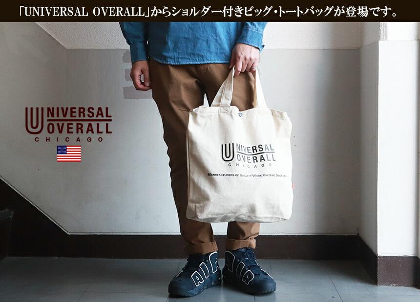 UNIVERSAL OVERALL キャンバス・トートバッグ ショルダー付き ユニバーサルオーバーオール バックパック アメカジ