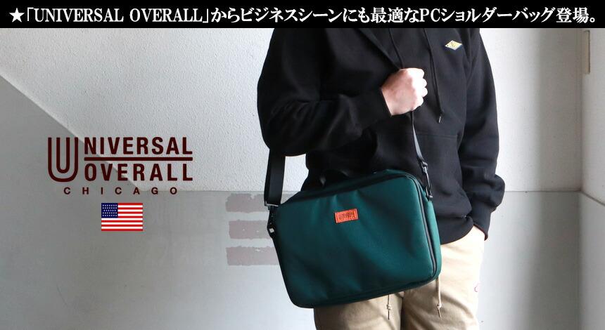 UNIVERSAL OVERALL 3レイヤー ヘビーツイル・PCショルダーバッグ ・ユニバーサルオーバーオール アメカジ