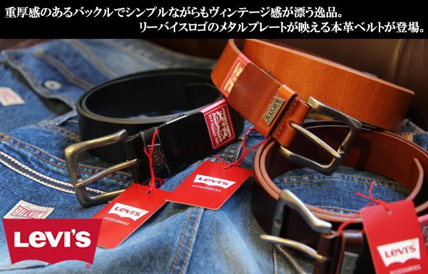 リーバイス Levi's Strauss&Co. ブランド ロゴ メタルプレート 本革 レザー ベルト メンズ アメカジ