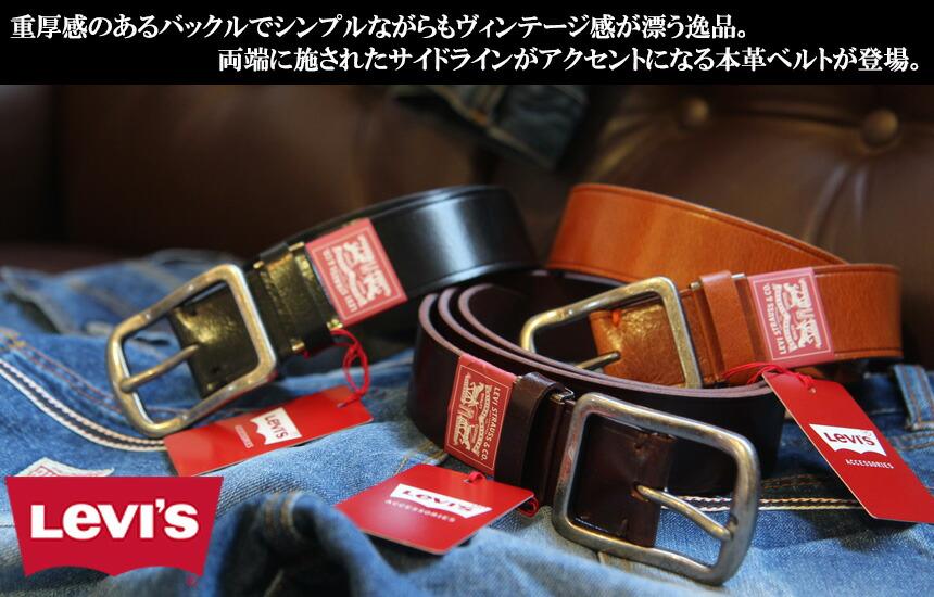 リーバイス Levi's Strauss&Co. エッジライン 本革 レザー ベルト メンズ アメカジ