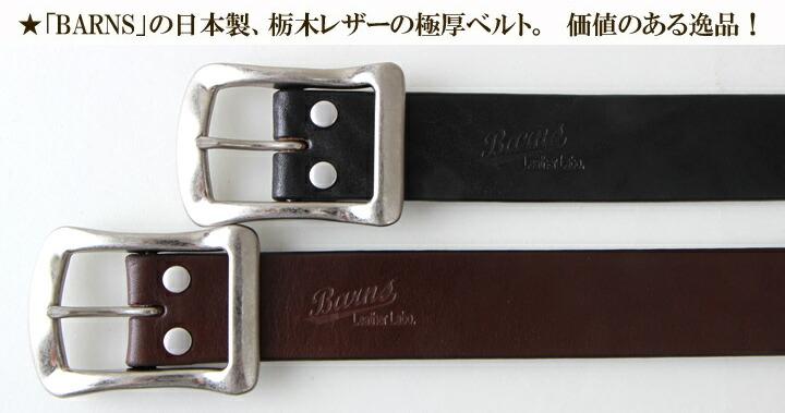 BARNS/栃木レザー/日本製/本革ベルト/SILVERバックル/BR4168/アメカジ