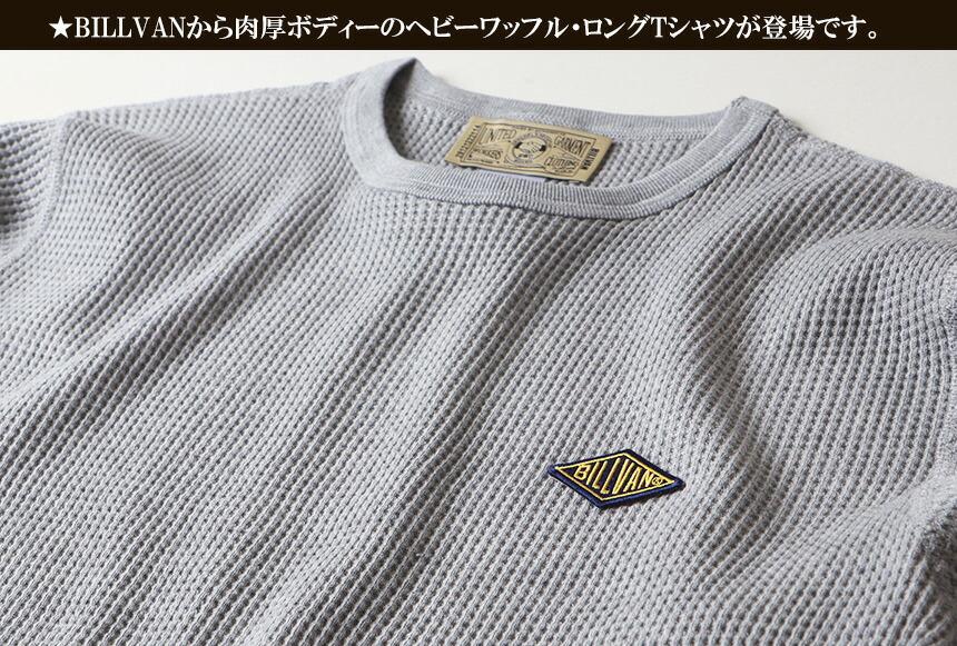 BILLVAN ヘビーワッフル ロングTシャツ 袖リブ付き ビルバン アメカジ