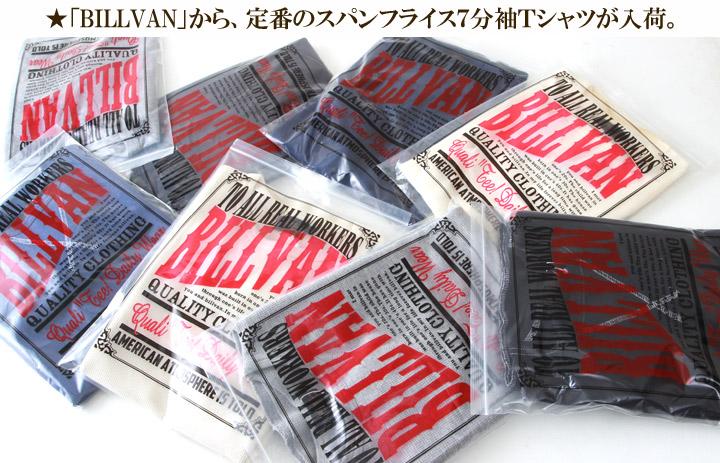 BILLVAN/スパンフライス/フィットスタイル/7分袖Tシャツ/アメカジ/パックシリーズ