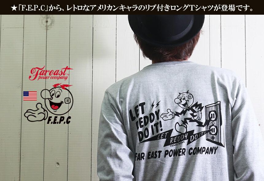 ロンT F.E.P.C LET REDDY アメカジ ヘビーロングTシャツ FEPC0021 メンズ アメカジ