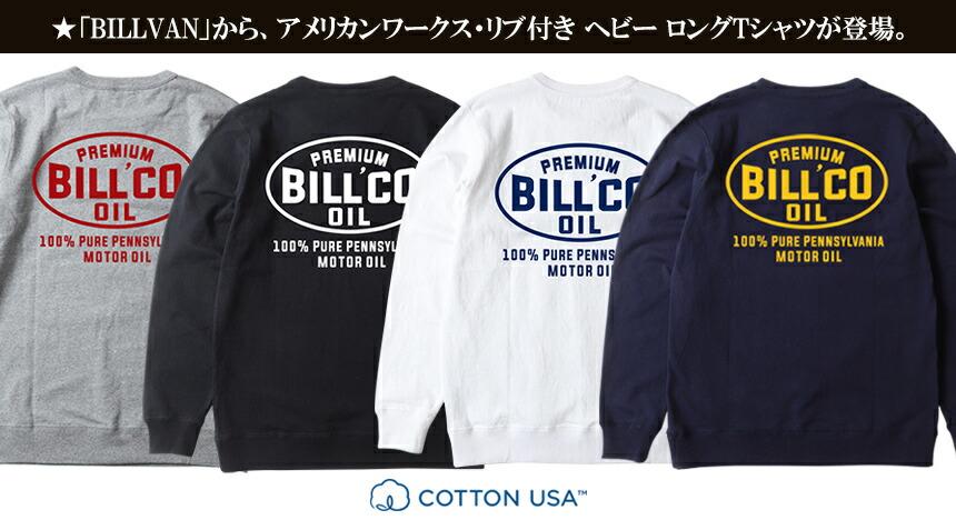 ロンT BILLVAN BILLCO OIL ガゼット&リブ付き ヘビーロングTシャツ BV-300309LS メンズ アメカジ
