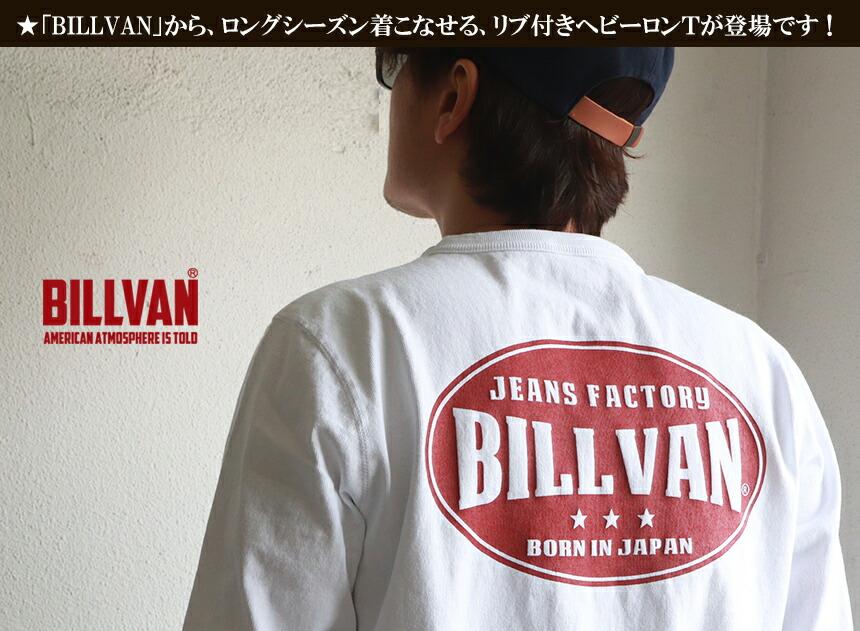 ロンT BILLVAN JEANS ガゼット&リブ付き FACTORY ヘビーロングTシャツ BV-310301LS メンズ アメカジ