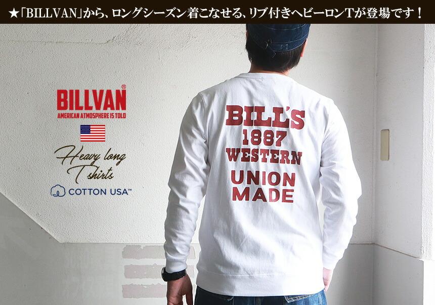 BILLVAN ビルバン 1887 WESTERN ガゼット&リブ付き ヘビーロングTシャツ 310343ls メンズ アメカジ
