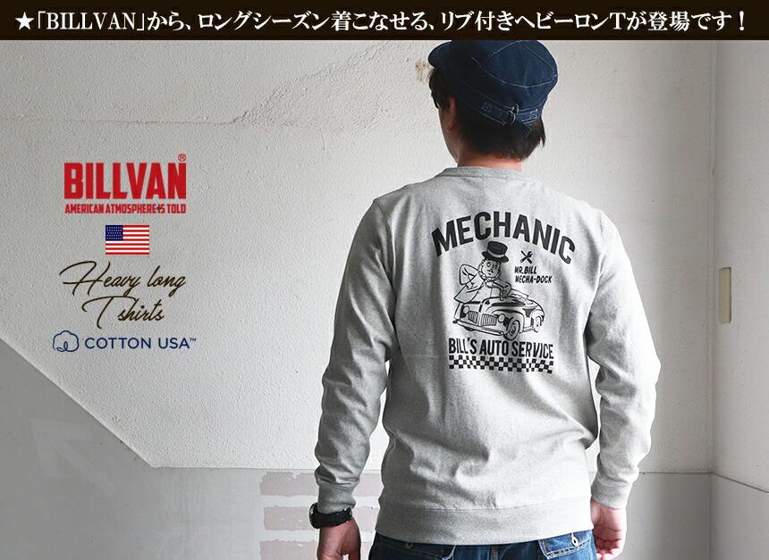 BILLVAN ビルバン MECHANIC ガゼット&リブ付き ヘビーロングTシャツ 310344ls メンズ アメカジ