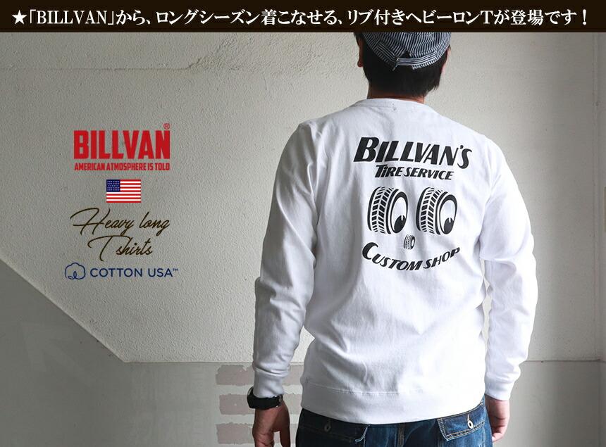BILLVAN ビルバン TIRE SERVICE ガゼット&リブ付き ヘビーロングTシャツ 310345ls メンズ アメカジ