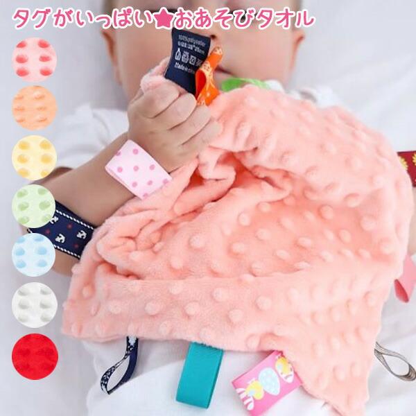 赤ちゃんの大好きなタグがいっぱいタオル タグ付きタオル