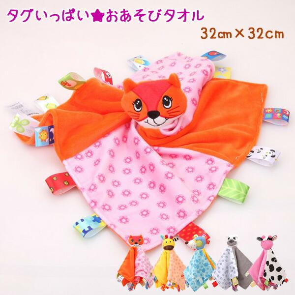 赤ちゃんの大好きなタグがいっぱいタオル