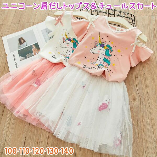 ゆめかわいい☆ユニコーン肩だしトップス&チュールスカート
