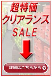 超特価セール