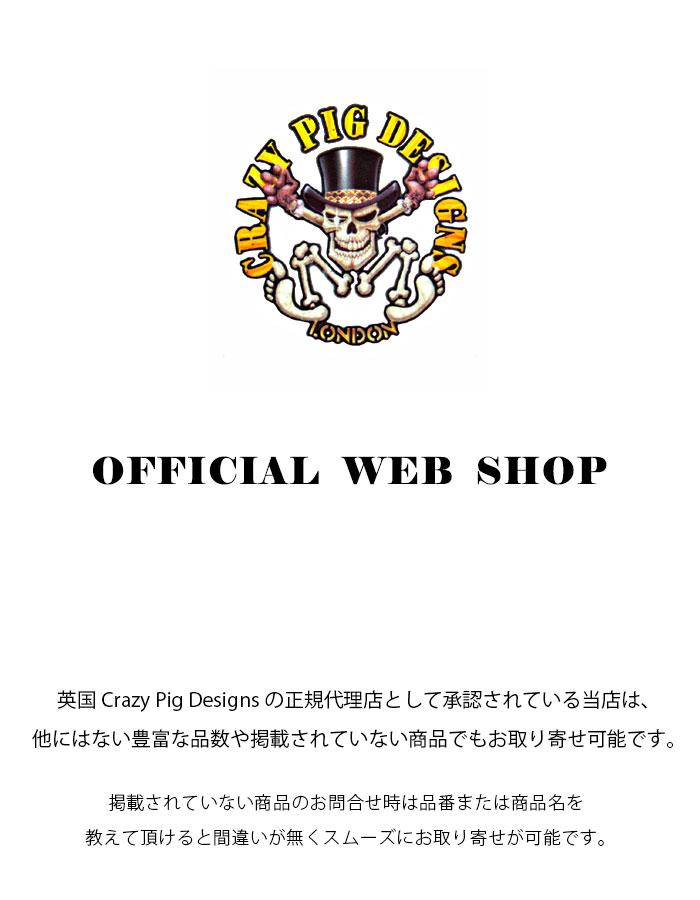 クレイジーピッグデザインズ公式販売店 オフシャルサイト正規代理店