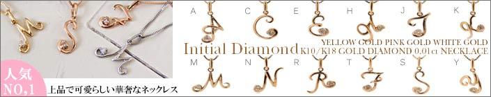お試し特価 SALE 67%OFF イニシャル ダイヤモンド0.01ct K10 K18 ゴールド ネックレス