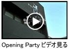 ソファアリ オープニングパーティー ビデオを見る