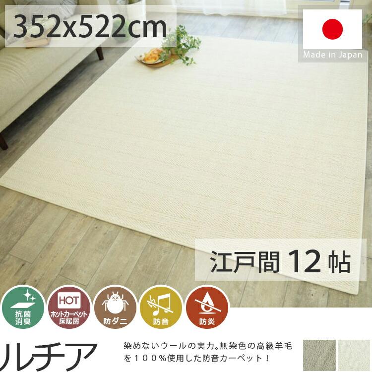 無染色 天然 ウール 羊毛 カーペット 絨毯 ラグ