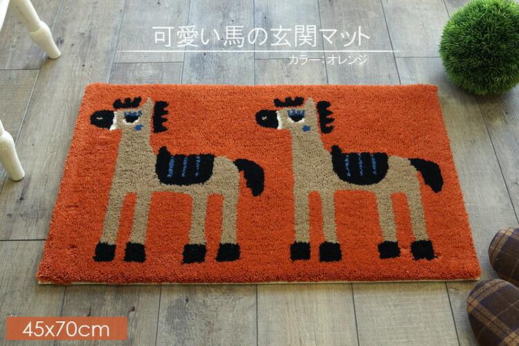 Horsemat or01