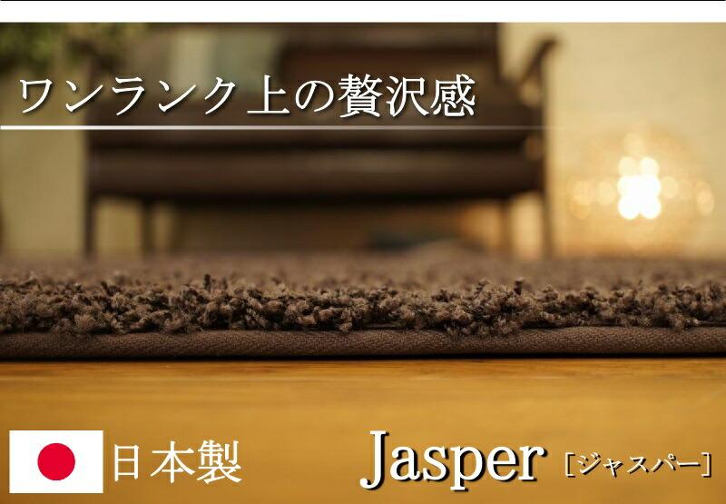 ジャスパー エクリュ