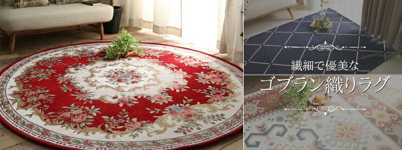ゴブラン織りラグ絨毯特集