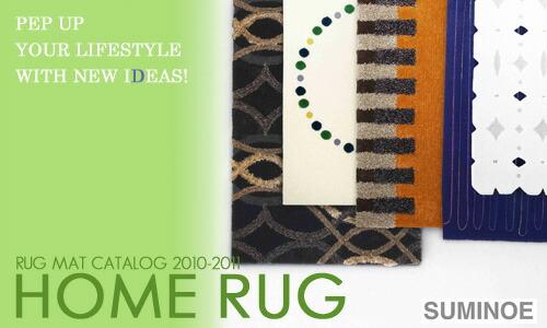 スミノエ HOME RUG 2010-2011 ラグ ラグマット コレクション