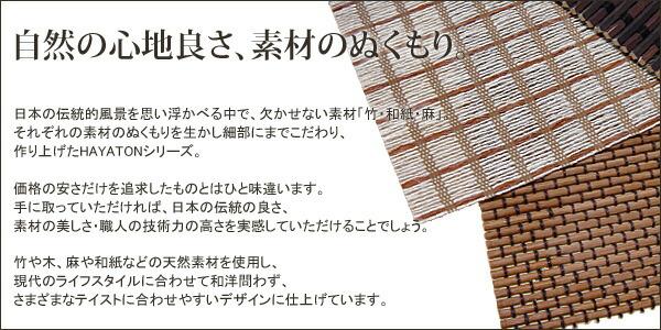 ロールスクリーン 麻 竹 和紙 障子 天然素材