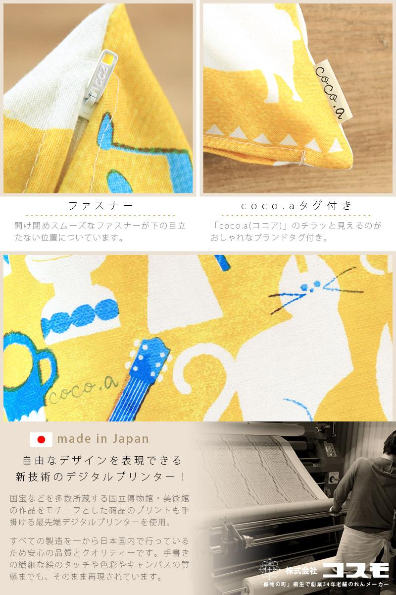 coco.a ココア クッションカバー 45×45cm 北欧 おしゃれ かわいい YKK チャック ファスナー 丈夫 長持ち 使いやすい 便利 タグ coco.a ココア ブランド 転写プリント 高品質 高クオリティ 日本製 国産 made in japan 桐生 デジタルプリンター 色彩 タッチ 質感