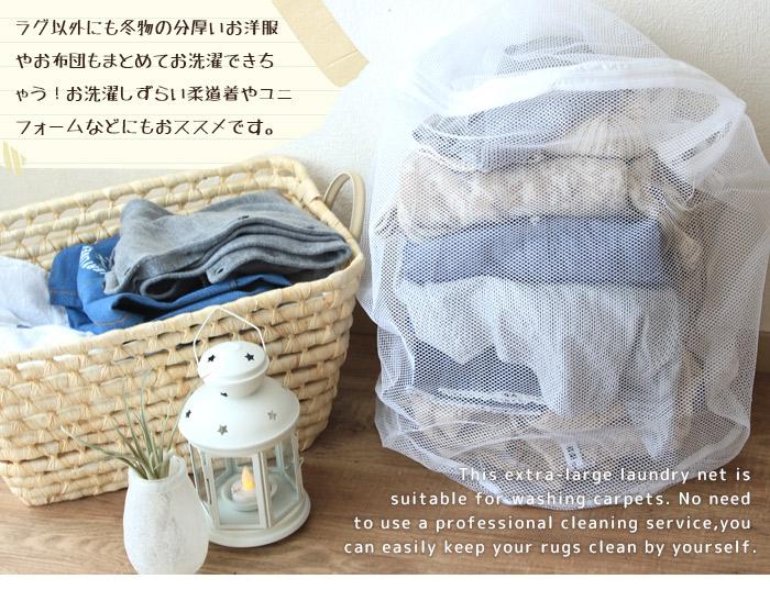ラグ用ランドリーネット(円柱型) 冬物 布団 洋服 洗濯ネット ランドリーネット 円柱型 Laundry net ナチュラル Laundry net