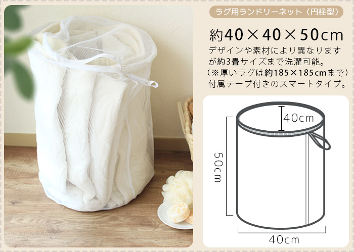 ラグ用ランドリーネット(円柱型) ランドリーネット 円柱型 Laundry net ナチュラル Laundry net