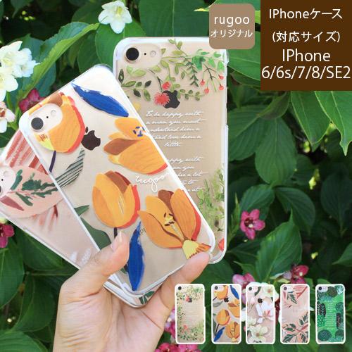 rugoo オリジナル iPhone ケース 6 6s 7 8