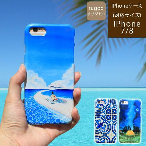 rugoo オリジナル iPhone ケース 7 8