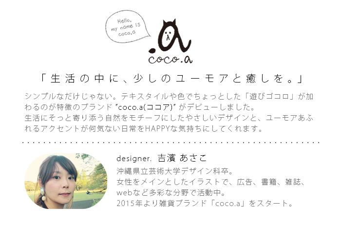 coco.a cocoa ココア 吉濱朝子 吉濱あさこ イラストレーター デザイナー 雑貨