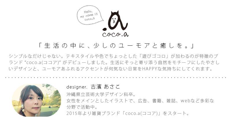 coco.a ココア デザイナー イラストレーター 吉濱あさこ yoshihama asako インテリア 雑貨 小物 ファブリック