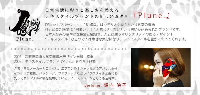 plune. プルーン 堀内映子 ブランド
