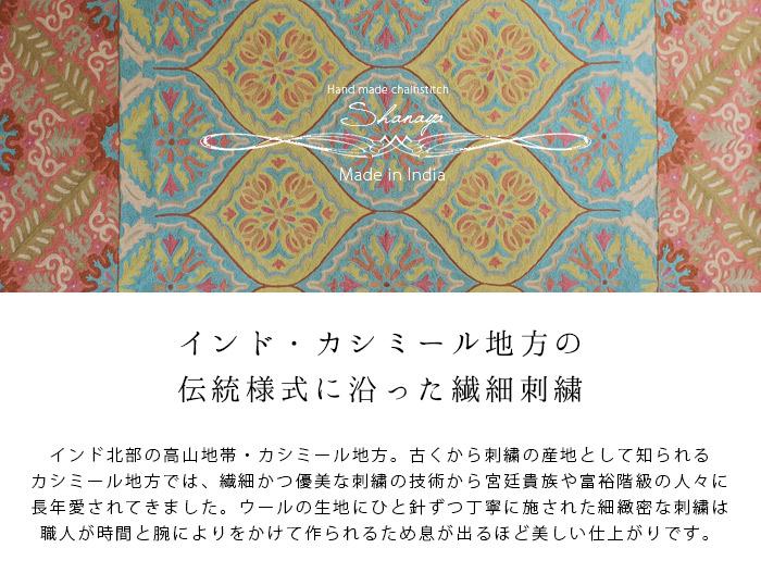 インド カシミール ハンドメイド 手作り 伝統模様 高級 刺繍  職人 繊細 美しい 緻密 繊細