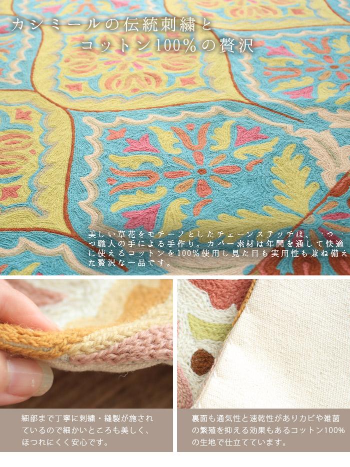 インド カシミール ハンドメイド 手作り 伝統模様 高級 刺繍  職人 繊細 美しい 緻密 繊細 インド綿 綿 コットン ラグ ラグマット カーペット じゅうたん 絨毯 敷物 インテリア 雑貨 おしゃれ かわいい