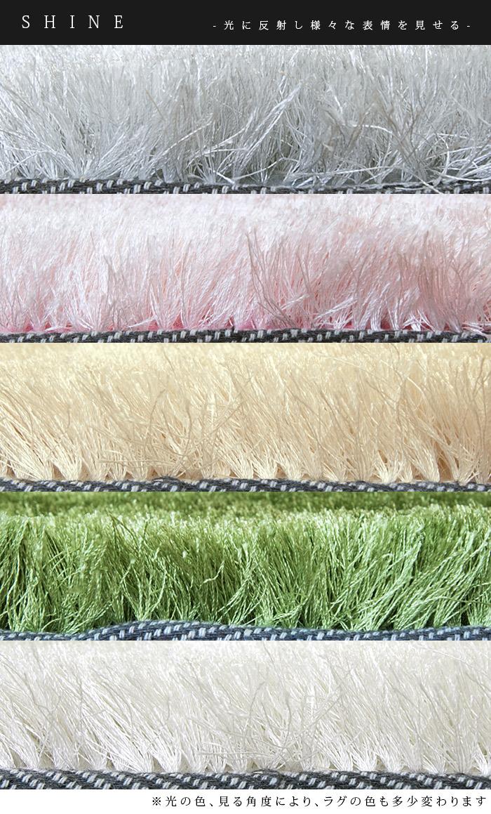 シャギーラグ ラトゥール LATOUR ラグ カーペット 130×190 190×190 200×250 正方形 長方形 1.5畳 2畳 3畳 1.5帖 2帖 3帖 絨毯 じゅうたん 光沢 ラメ ツヤ 艶 ロゼ ピンク シルバー グレー スパークリング ベージュ シャンパン グリーン 緑 芝生 パール ホワイト 真珠 白 ホワイトインテリア 防音 賃貸 足音