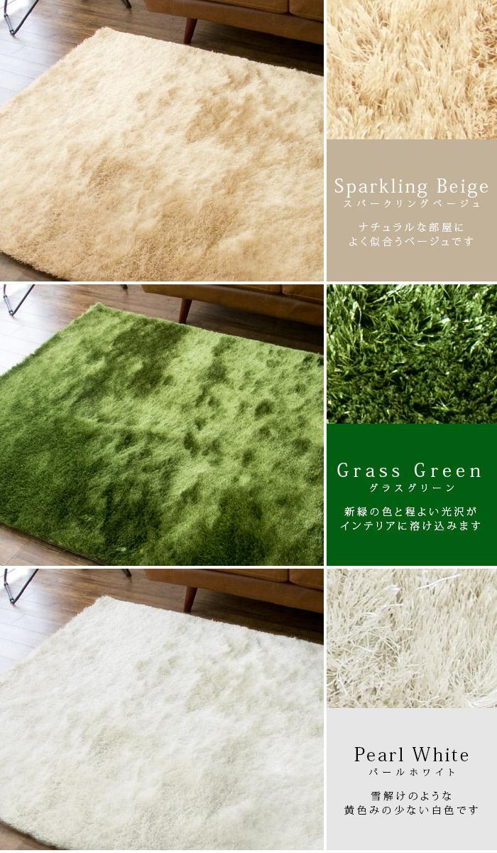 シャギーラグ ラトゥール LATOUR ラグ カーペット 130×190 190×190 200×250 正方形 長方形 1.5畳 2畳 3畳 1.5帖 2帖 3帖 絨毯 じゅうたん スパークリング ベージュ グラス グリーン 緑 芝生 パール ホワイト 白 ホワイトインテリア きれい シャンパンゴールド
