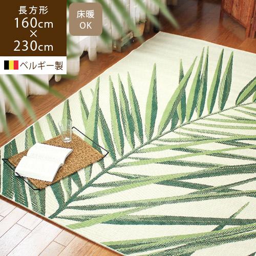 Palmierパルミエ160×230cmラグ