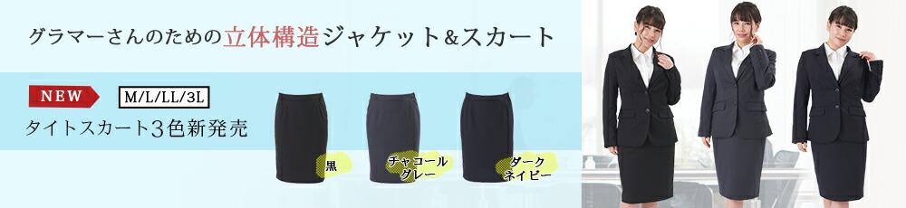 ジャケット・スカート