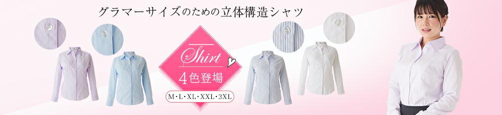 グラマーサイズのためのシャツ