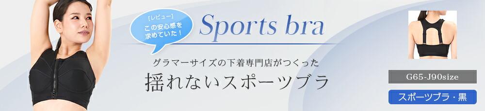 スポーツブラ