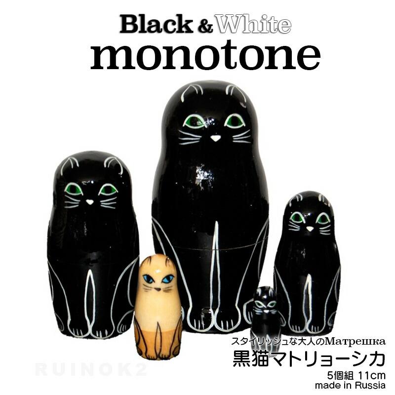 黒猫マトリョーシカ