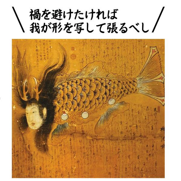 神池姫の写し絵