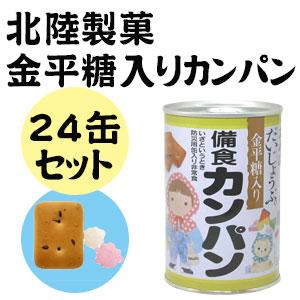 備蓄用カンパン110g 24缶