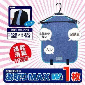 激取りMAXダブル BR-778
